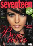 Lindsay Lohan - Russian Seventeen Magazine (May 2006)