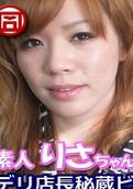 Akibahonpo no 7063 - Risa