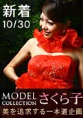 Model Collection Vol. 78 – Sakurako